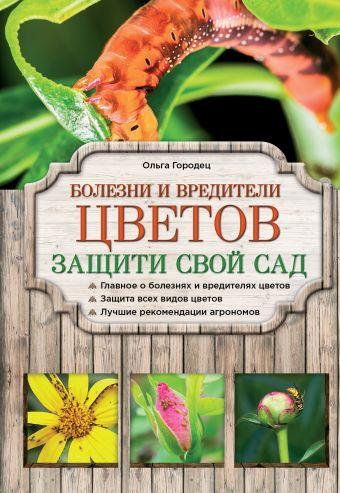 Болезни и вредители цветов. Защити свой сад! Городец О.В.