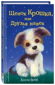 Вебб Х. - Щенок Крошка, или Друзья навек обложка книги