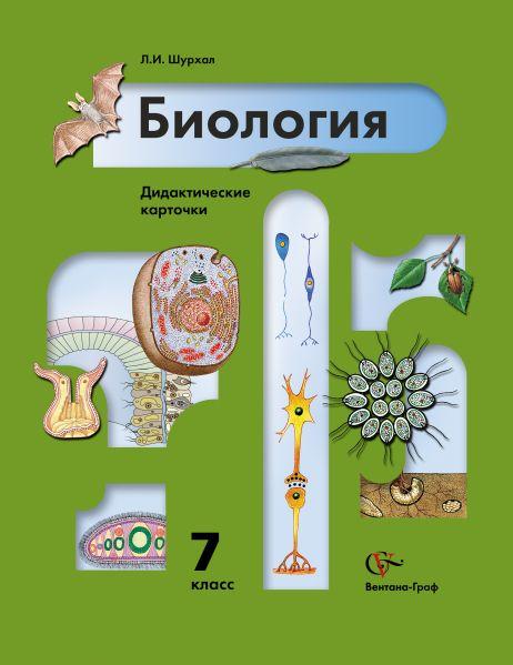 Биология. 7класс. Дидактические карточки
