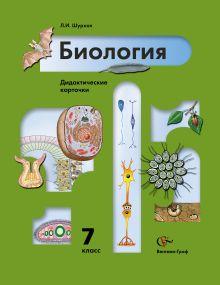 ШурхалЛ.И. - Биология. 7класс. Дидактические карточки обложка книги