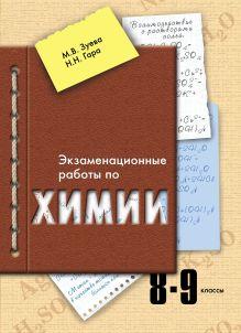 Зуева М.В. - Экзаменационные работы по химии. 8–9 классы. Учебное пособие обложка книги