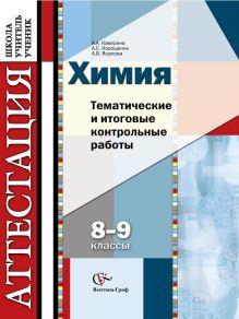 Химия. Тематические и итоговые контрольные работы. 8–9 классы. Дидактические материалы
