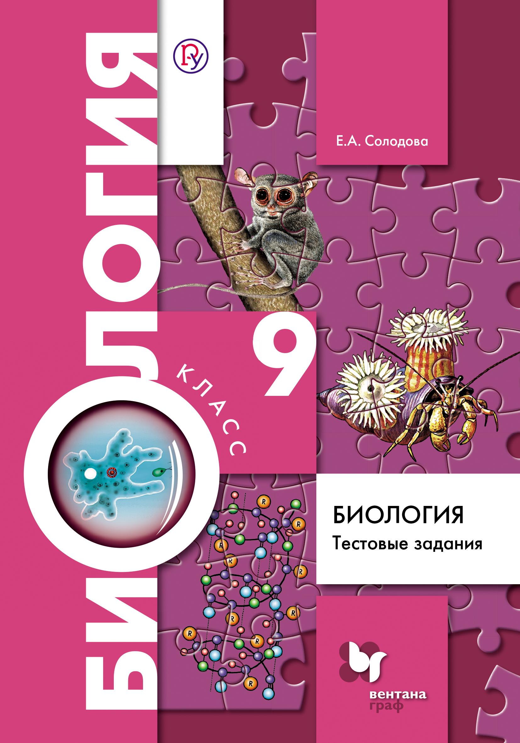Биология. Тестовые задания. 9класс. Дидактические материалы