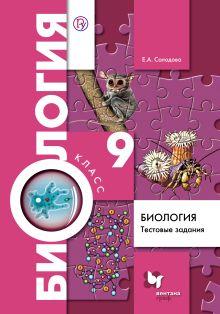 СолодоваЕ.А. - Биология. Тестовые задания. 9класс. Дидактические материалы обложка книги