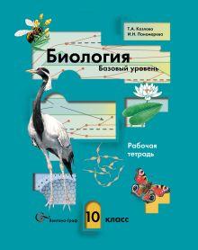 КозловаТ.А., ПономареваИ.Н. - Биология. Базовый уровень. 10класс. Рабочая тетрадь обложка книги