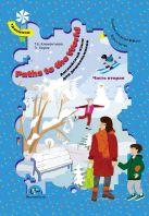 БоумаЭ., КлементьеваТ.Б. - Paths to the World. Английский язык для дошкольников. 5-6 лет. Учебное пособие. Часть 2' обложка книги