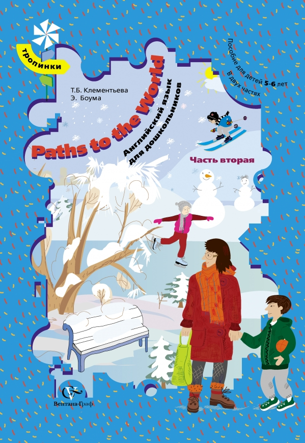Paths to the World. Английский язык для дошкольников. 5-6 лет. Учебное пособие. Часть 2 Боума Э., Клементьева Т.Б.