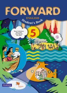 Английский язык. 5 класс. Учебник в 2-х частях. Часть 2 обложка книги