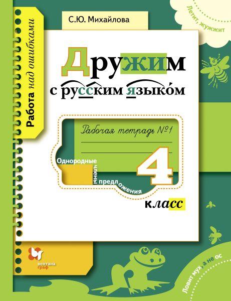 Дружим с русским языком. 4класс. Рабочая тетрадь № 1