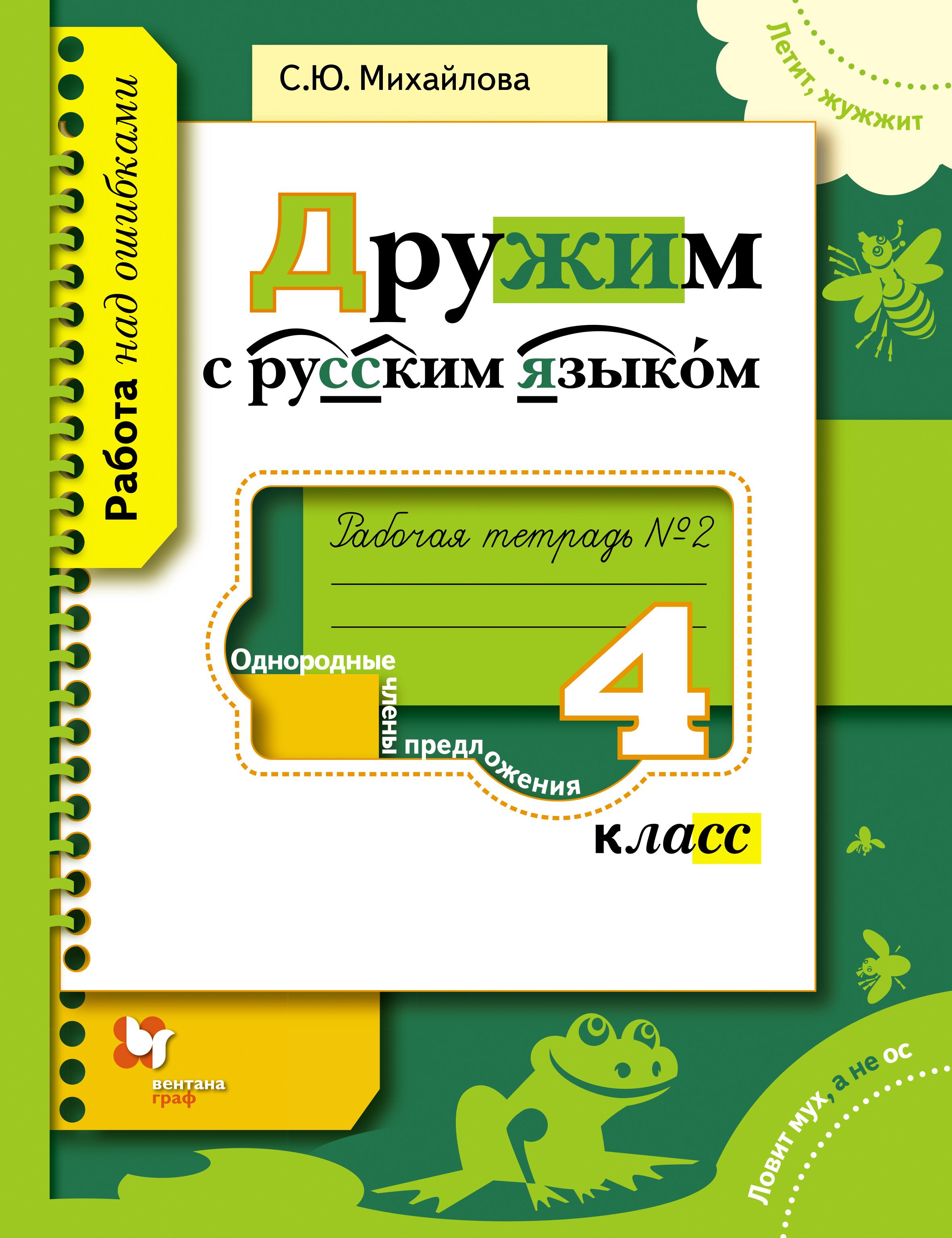 Дружим с русским языком. 4класс. Рабочая тетрадь № 2