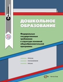 ИЦВентана-Граф - Дошкольное образование. Сборник нормативно-правовых материалов обложка книги