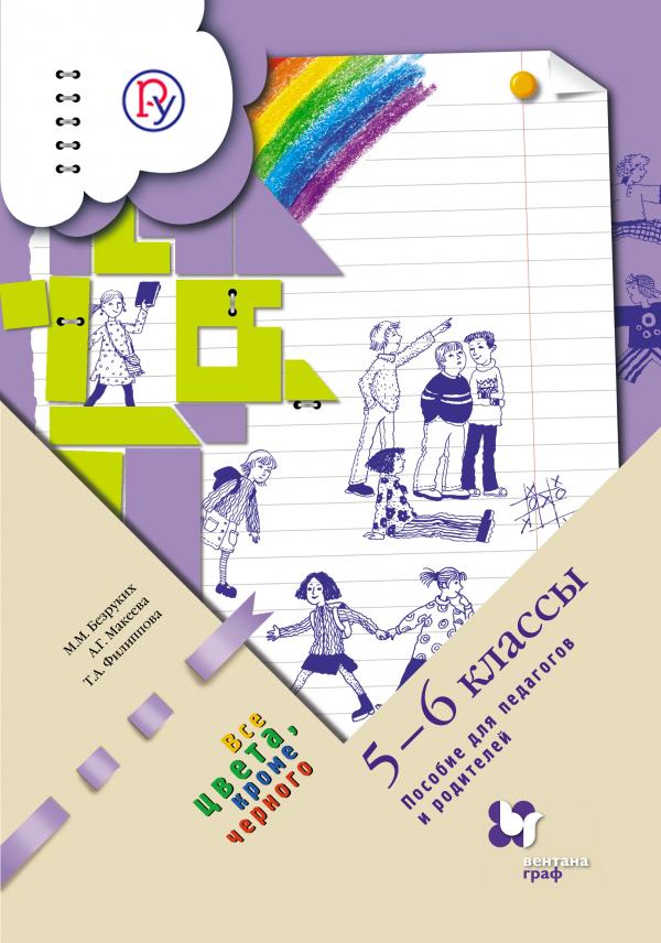 Пособие для педагогов и родителей. 5–6классы. Методическое пособие