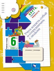 БезрукихМ.М., МакееваА.Г., ФилипповаТ.А. - Учусь владеть собой и сотрудничать с людьми. 6класс. Рабочая тетрадь обложка книги