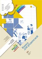 Книга для родителей. 1–4 классы. Методическое пособие