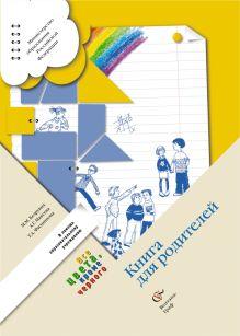 Книга для родителей. 1–4 классы. Методическое пособие обложка книги