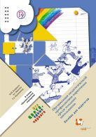 Организация педагогической профилактики наркотизма среди младших школьников. 1–4классы. Методическое пособие