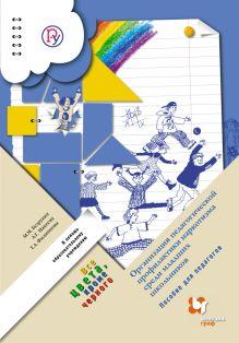 Организация педагогической профилактики наркотизма среди младших школьников. 1–4классы. Методическое пособие обложка книги