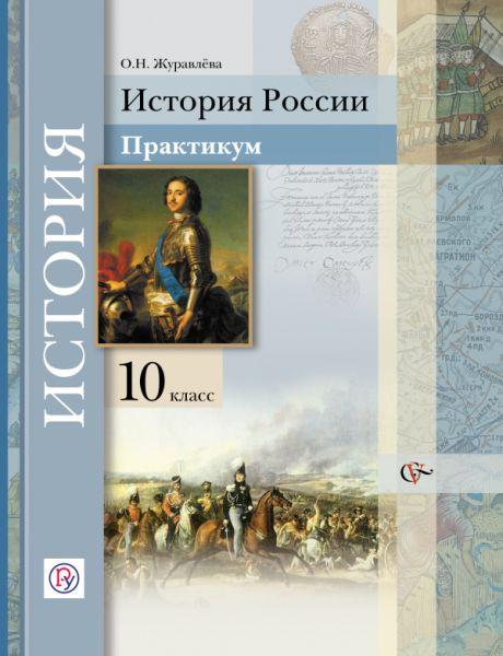 История России. 10класс. Практикум