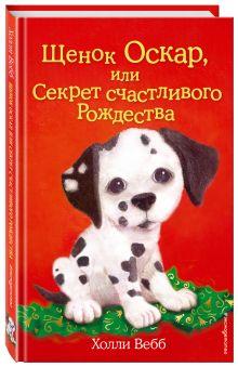 Вебб Х. - Щенок Оскар, или Секрет счастливого Рождества обложка книги