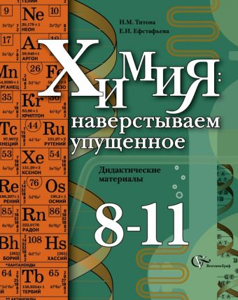 Химия: наверстываем упущенное. 8-11кл. Дидактические материалы. Изд.1 ТитоваИ.М., ЕвстафьеваЕ.И.