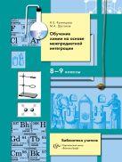 Обучение химии на основе межпредметной интеграции в 8-9 классах. 8-9кл. Методическое пособие. Изд.1