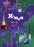 Химия. 8–9 классы. Дидактические карточки