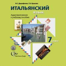 ДорофееваН.С., КрасоваГ.А. - Итальянский язык. 7класс. Аудиоприложение к учебному пособию (CD) обложка книги