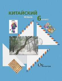Китайский язык. 6класс. Учебное пособие обложка книги