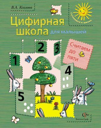 Цифирная школа для малышей. Считаем до пяти (+ вкладка). Пособие для дошкольника. Изд.1 КозловаВ.А.