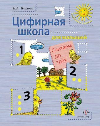 Цифирная школа для малышей. Считаем до трёх (+ вкладка). Пособие для дошкольника. Изд.1 КозловаВ.А.