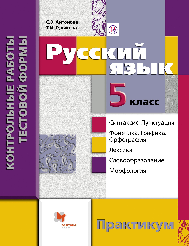 Русский язык. 5 класс. Контрольные работы