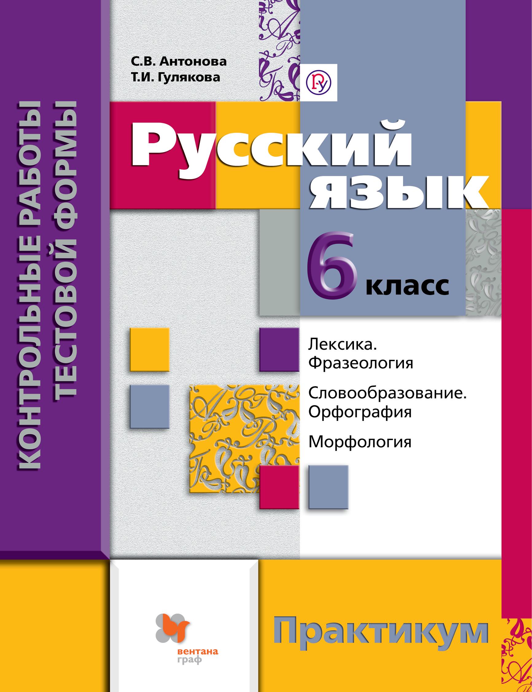 Русский язык. 6 класс. Контрольные работы