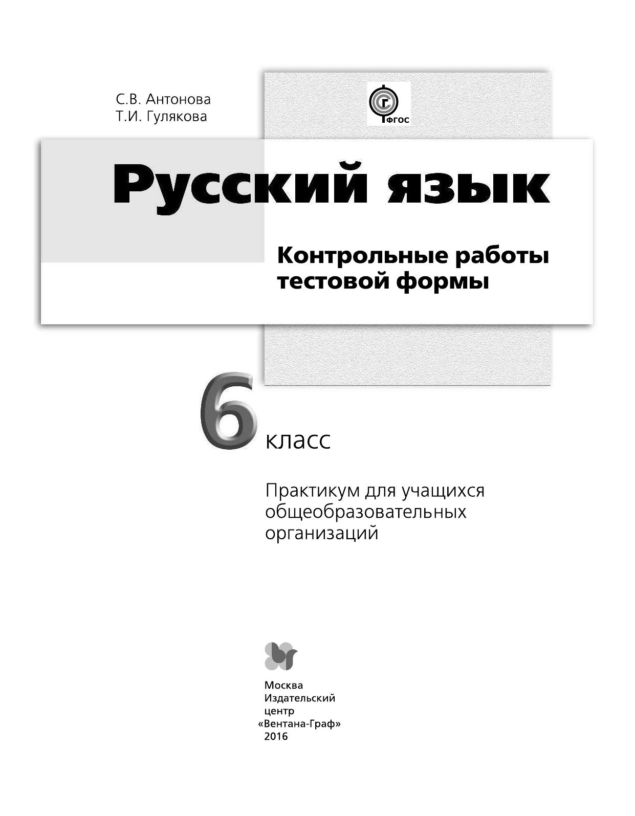 Гдз По Русском Языку 5 Класса Контрольные Работы Тестовой Формы