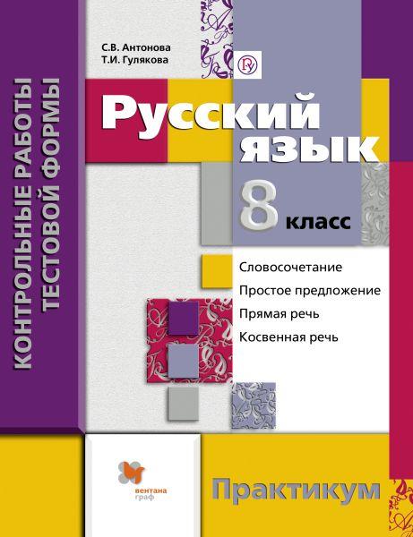 Русский язык. 8 класс. Контрольные работы