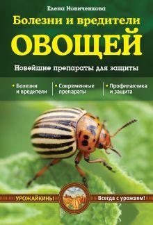 Болезни и вредители овощей. Новейшие препараты для защиты (Урожайкины. Всегда с урожаем (обложка))