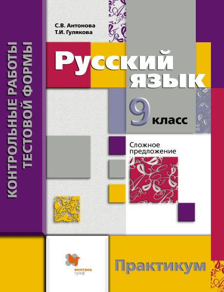 Русский язык. 9 класс. Контрольные работы