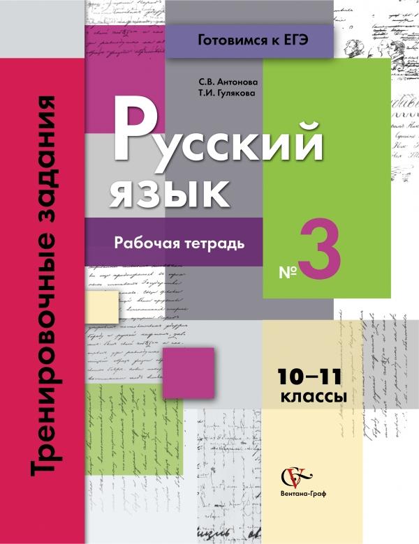 Русский язык. Тренировочные задания. 10–11 классы. Рабочая тетрадь. Часть 3