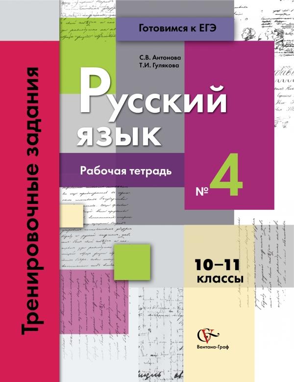 Русский язык. 10–11 классы. Рабочая тетрадь ( АнтоноваС.В., ГуляковаТ.И.  )