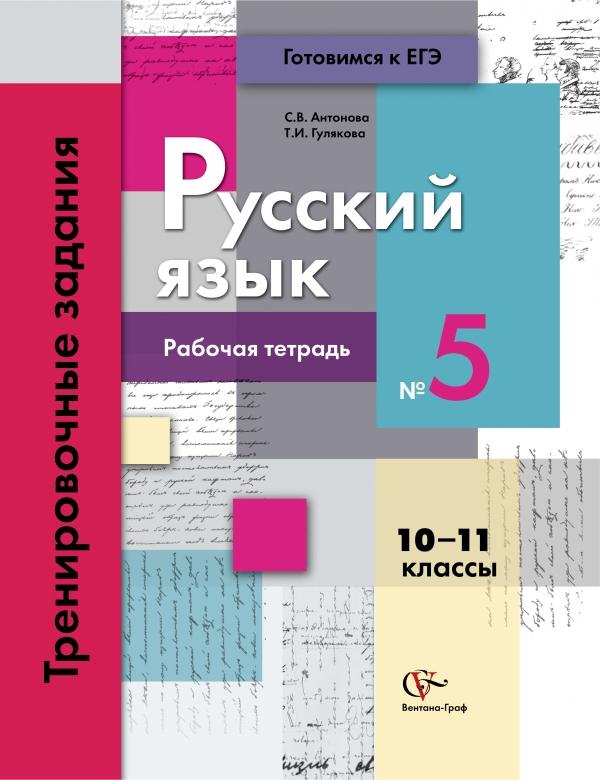 Русский язык. Тренировочные задания. 10–11 классы. Рабочая тетрадь. Часть 5