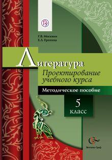 Литература. 5класс. Методическое пособие обложка книги