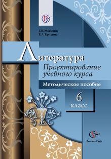 Литература. 6класс. Методическое пособие обложка книги