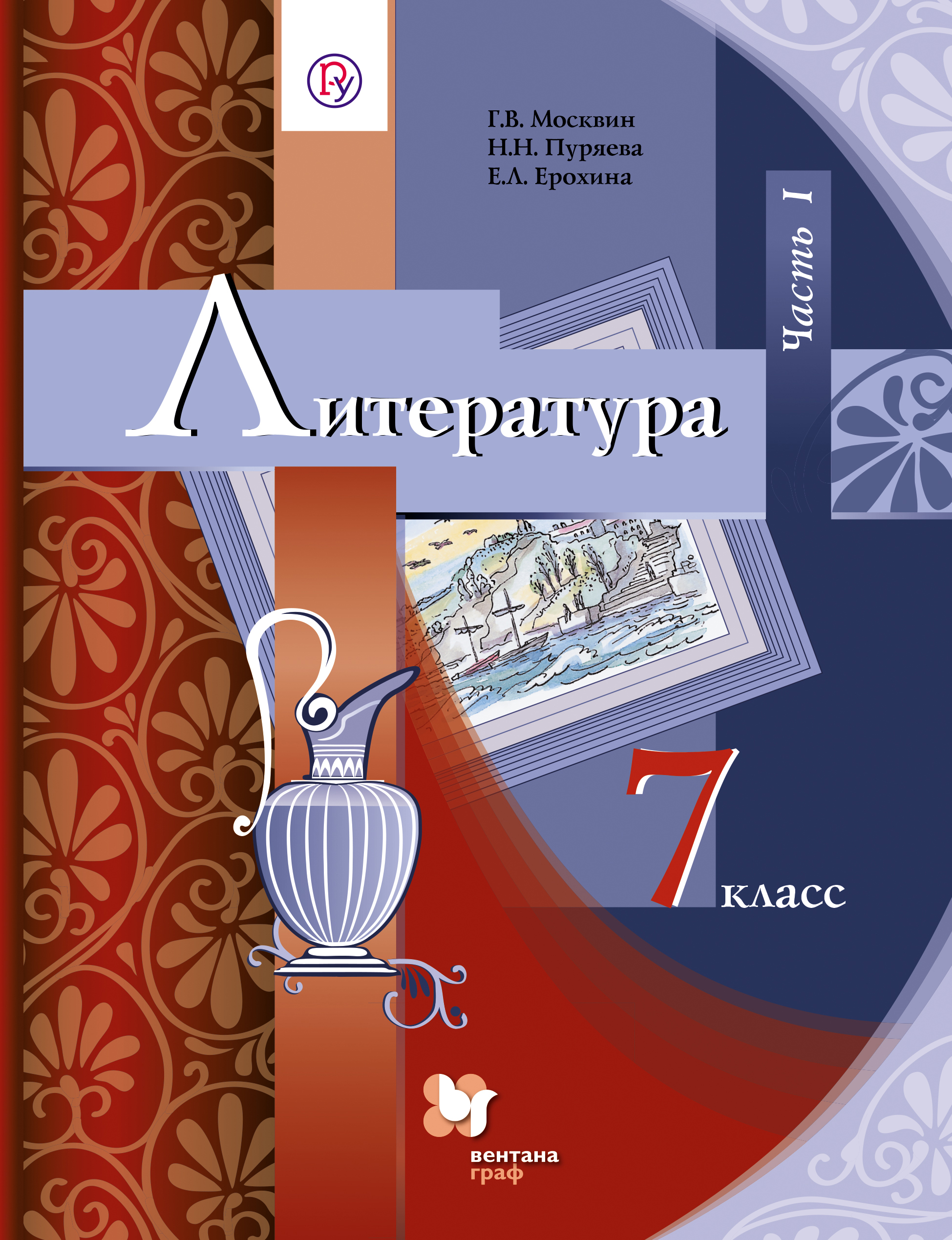Литература. 7кл. Учебник Ч.1. ( Москвин Г.В., Пуряева Н.Н., Ерохина Е.Л.  )