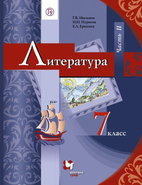Литература. 7класс. Учебник. Часть 2