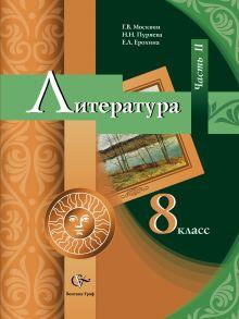 Литература. 8кл. Учебник Ч.2. Изд.1 обложка книги