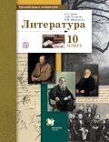 УМК под ред. Б. А. Ланина. Литература (10-11) (баз., углуб.)