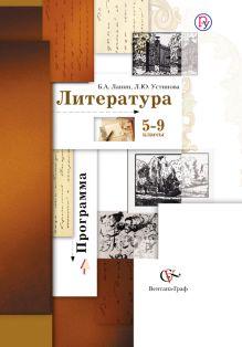 ЛанинБ.А., УстиноваЛ.Ю. - Литература. 5-9кл. Программа с CD-диском. Изд.1 обложка книги