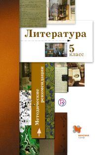 Литература. 5класс. Методические рекомендации