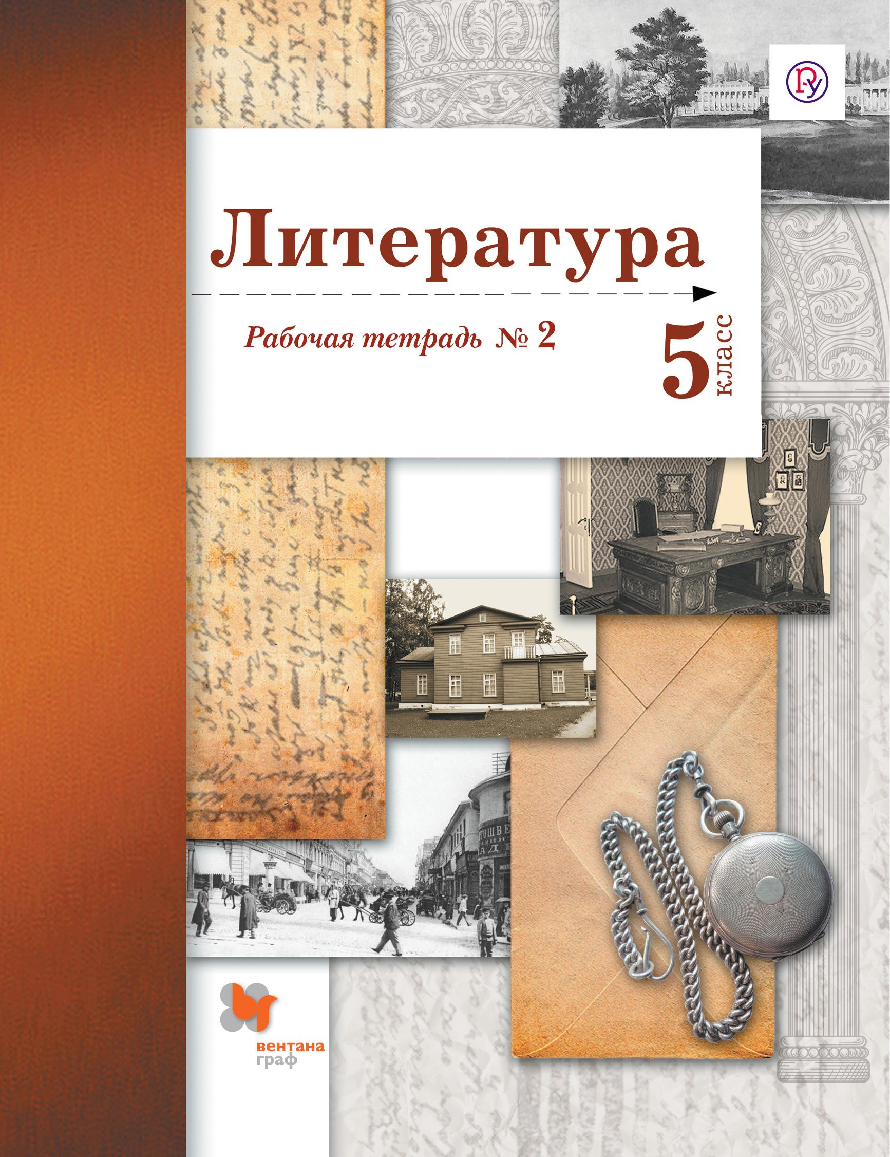 Литература. 5класс. Рабочая тетрадь № 2