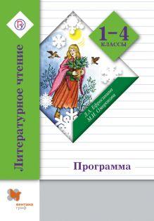 ЕфросининаЛ.А., ОмороковаМ.И. - Литературное чтение. 1-4кл. Программа с CD-диском. Изд.1 обложка книги