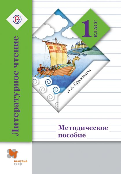 Литературное чтение. 1класс. Методическое пособие